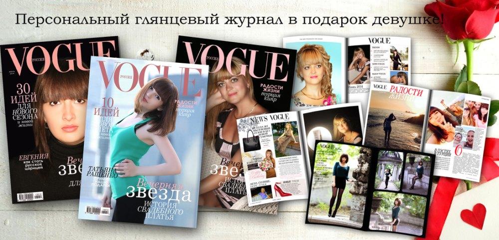 Как сделать фотографии на глянцевый журнал